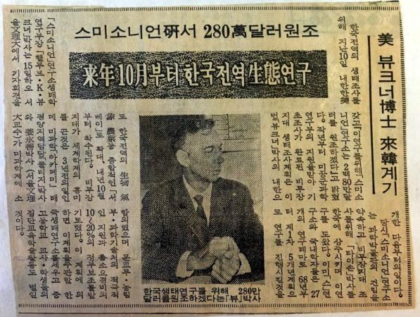 A Korean Newspaper, Kyung Hyang Shin Min, covered the Buechner's interview and the DMZ project.